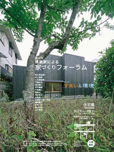第8回 建築家による家づくりフォーラム_c0093754_1455081.jpg