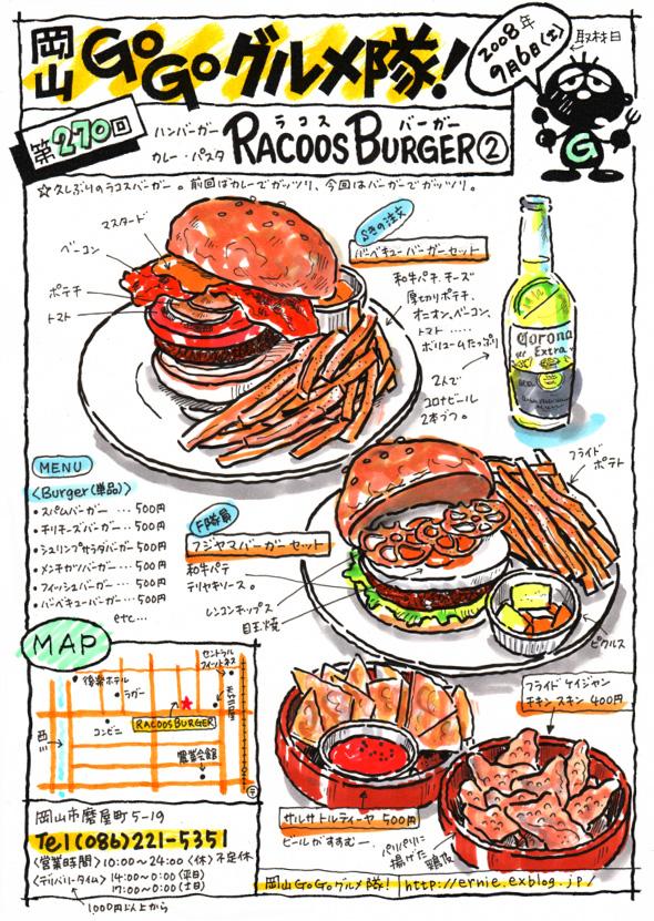 ハンバーガー・ RACOOS BURGER(ラコスバーガー)/2_d0118987_17501050.jpg