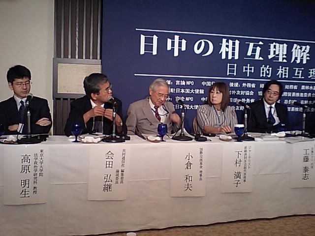 第4回東京北京フォーラム開催   媒体分科会会場  日本側のパネリスト_d0027795_14415157.jpg