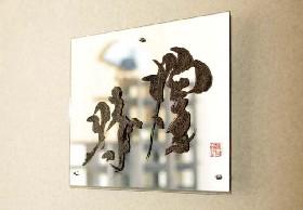 展覧会■9/24-29   「砂の煌き」 [櫂 満]  【砂の書】   _e0091712_17544474.jpg