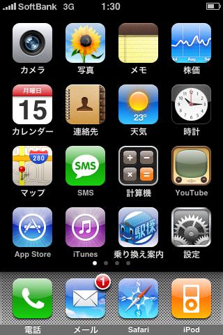 iPhoneネタ_f0157812_6522896.jpg