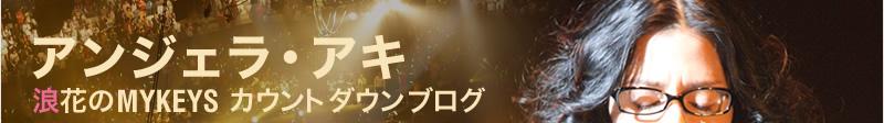 アンジェラ・アキ 浪花のMYKEYS カウントダウンブログ