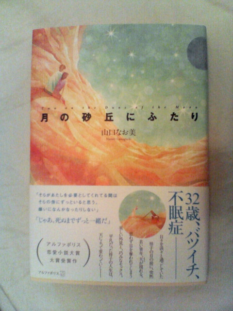 書籍化のお話 ~「月の砂丘にふたり」の書籍が届きました!~_e0104433_16214171.jpg