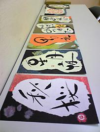 デザイン書道教室 : ひき続き、「デザイン書道 de 和コラージュ」さらに続く。_c0141944_22343836.jpg