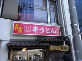 濃厚でした、名古屋☆_f0142044_18143043.jpg