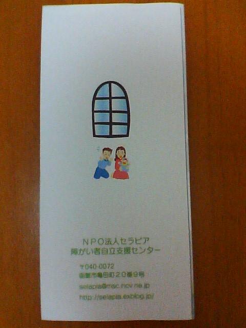 子育てサロンパンフレット_b0106766_16263849.jpg