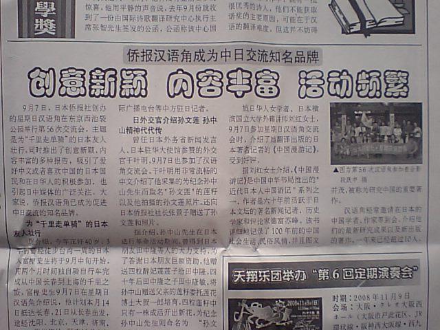 中日新報 星期日漢語角の活動を報道_d0027795_10282895.jpg