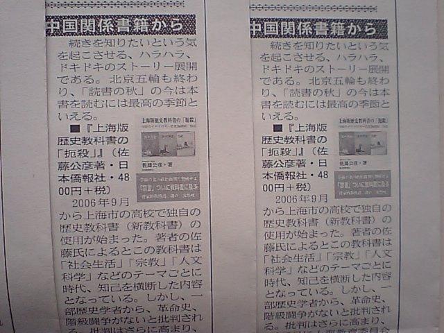 国際貿易新聞 『上海版歴史教科書の「扼殺」』を紹介_d0027795_1035575.jpg