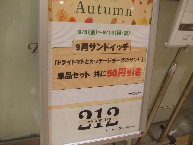 212岡崎店_f0076001_12524577.jpg