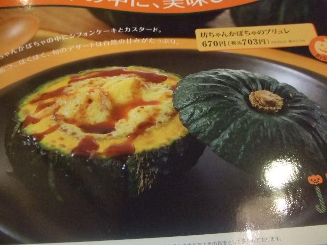 ジョナサン 下赤塚店_f0076001_21103062.jpg