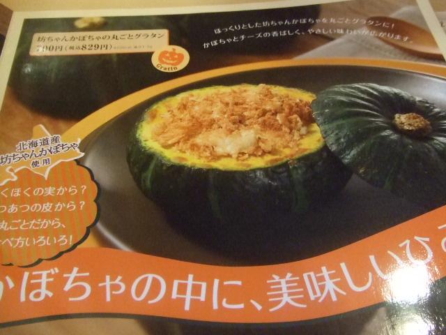 ジョナサン 下赤塚店_f0076001_21104558.jpg