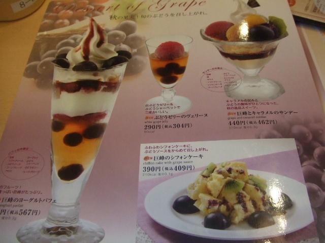 ジョナサン 下赤塚店_f0076001_2112767.jpg