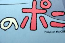 崖の上のポニョ~宗助&ブリュンヒルデ by 宮崎駿&久石譲_f0006713_181714.jpg