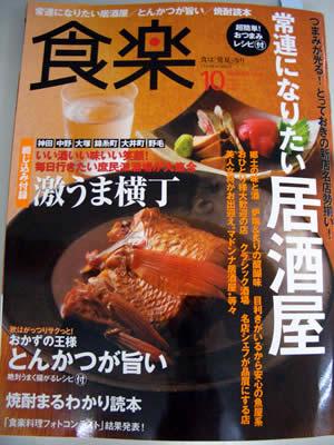 雑誌【食楽】にちこり焼酎掲載_d0063218_10353584.jpg