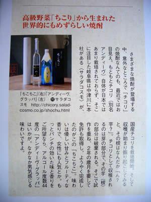 雑誌【食楽】にちこり焼酎掲載_d0063218_10366100.jpg