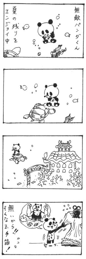 無敵パンダくんと夏の終わり_c0170930_81611100.jpg