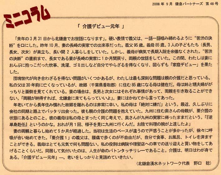 ミニコラム連載③「介護デビュー元年」_c0014967_11573387.jpg