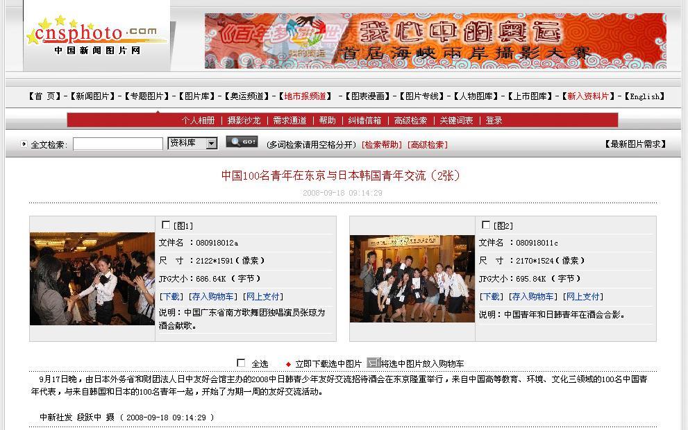 日中韓青少年交流の写真2枚 中国新聞社より配信_d0027795_10491422.jpg