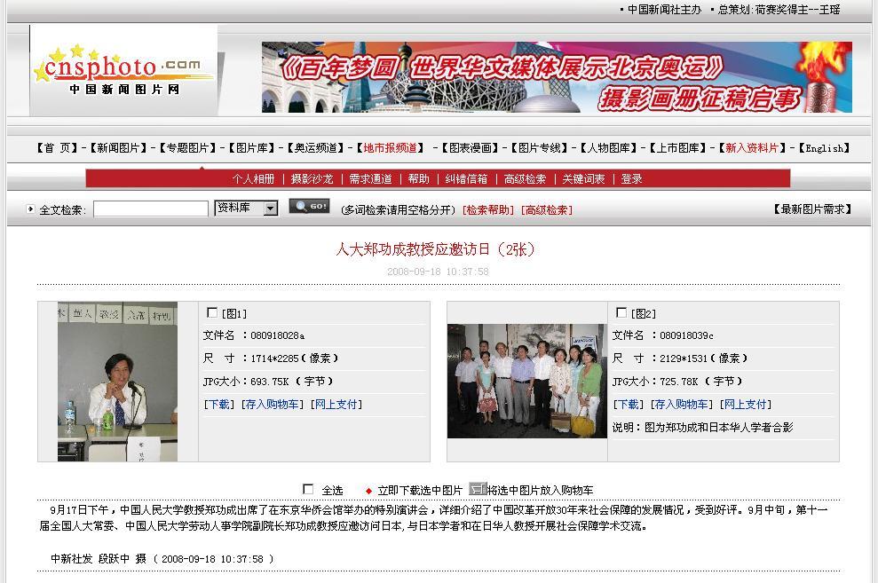 鄭功成教授訪日の写真2枚 中国新聞社より配信_d0027795_11542636.jpg