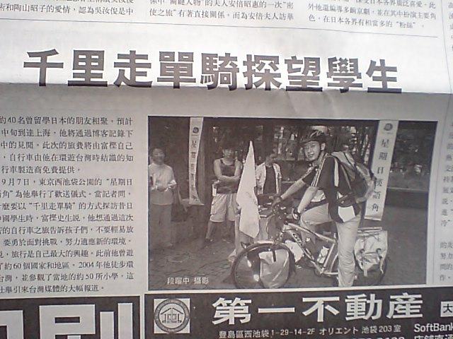 中文導報 第57回漢語角活動を大きく報道 _d0027795_14192033.jpg