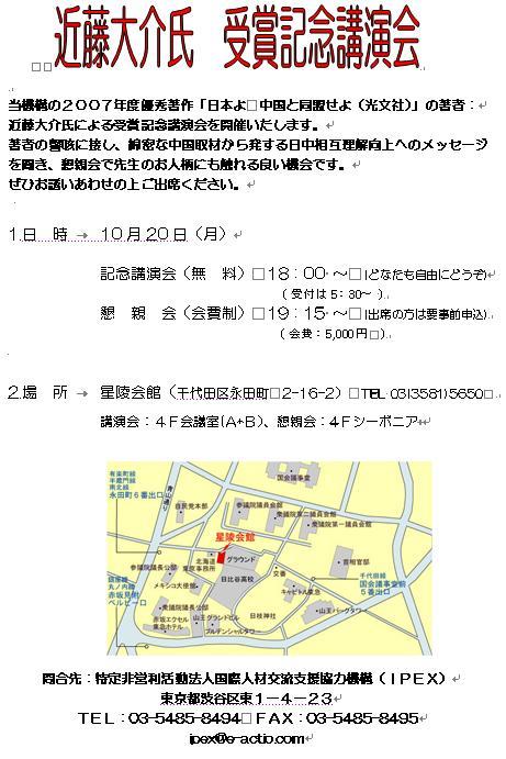 近藤大介氏 IPEX受賞記念講演会 10月20日_d0027795_14482557.jpg