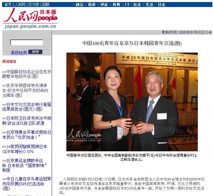 中国青年100名訪日代表団写真3枚 人民網日本版に掲載_d0027795_15532384.jpg