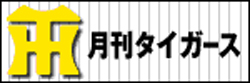 MonthlyHanshinTigersMag_b0133206_16052.jpg