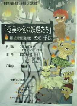 ケンムン話_e0041337_22584577.jpg