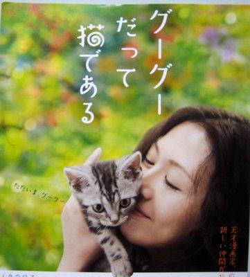 「グーグーだって猫である」-ネタバレなし-_a0037338_8314733.jpg