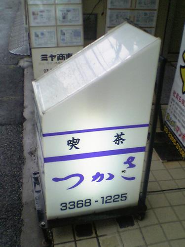 b0084049_1683627.jpg