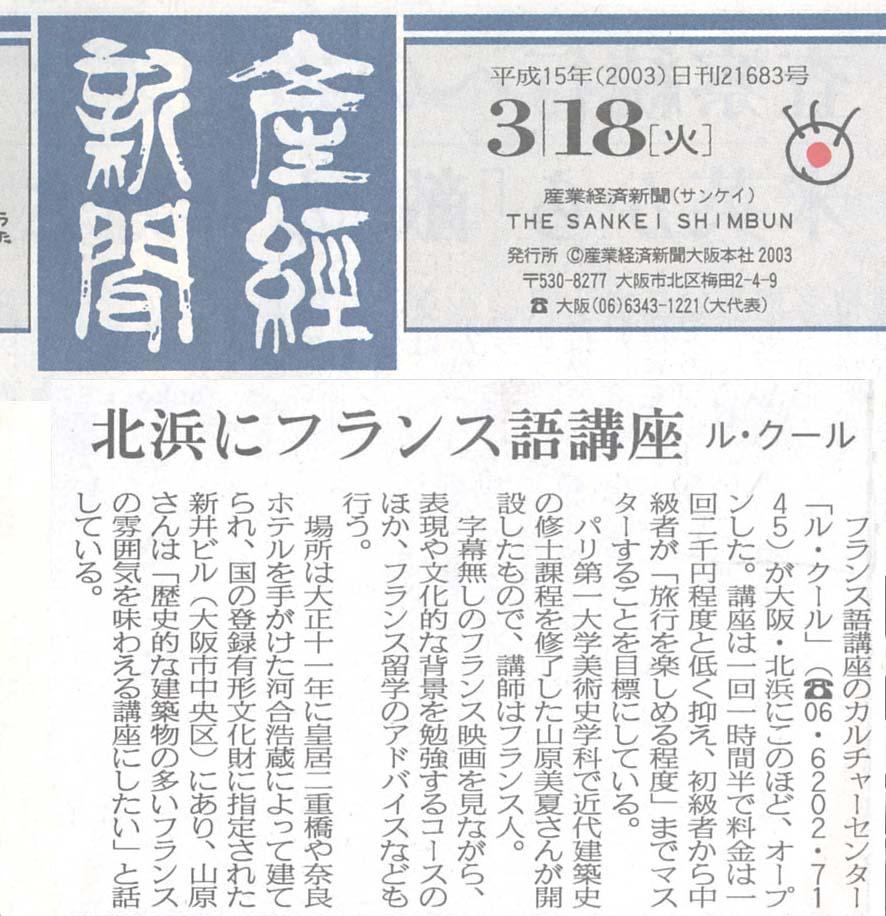 2003年3月18日 産経新聞_f0188061_5272968.jpg