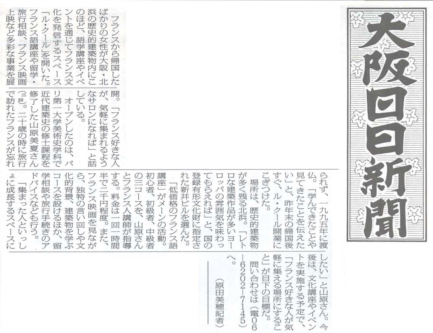2003年3月31日 大阪日日新聞_f0188061_5543827.jpg