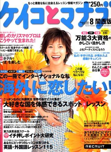 2004年8月号 ケイコとマナブ_f0188061_6343846.jpg