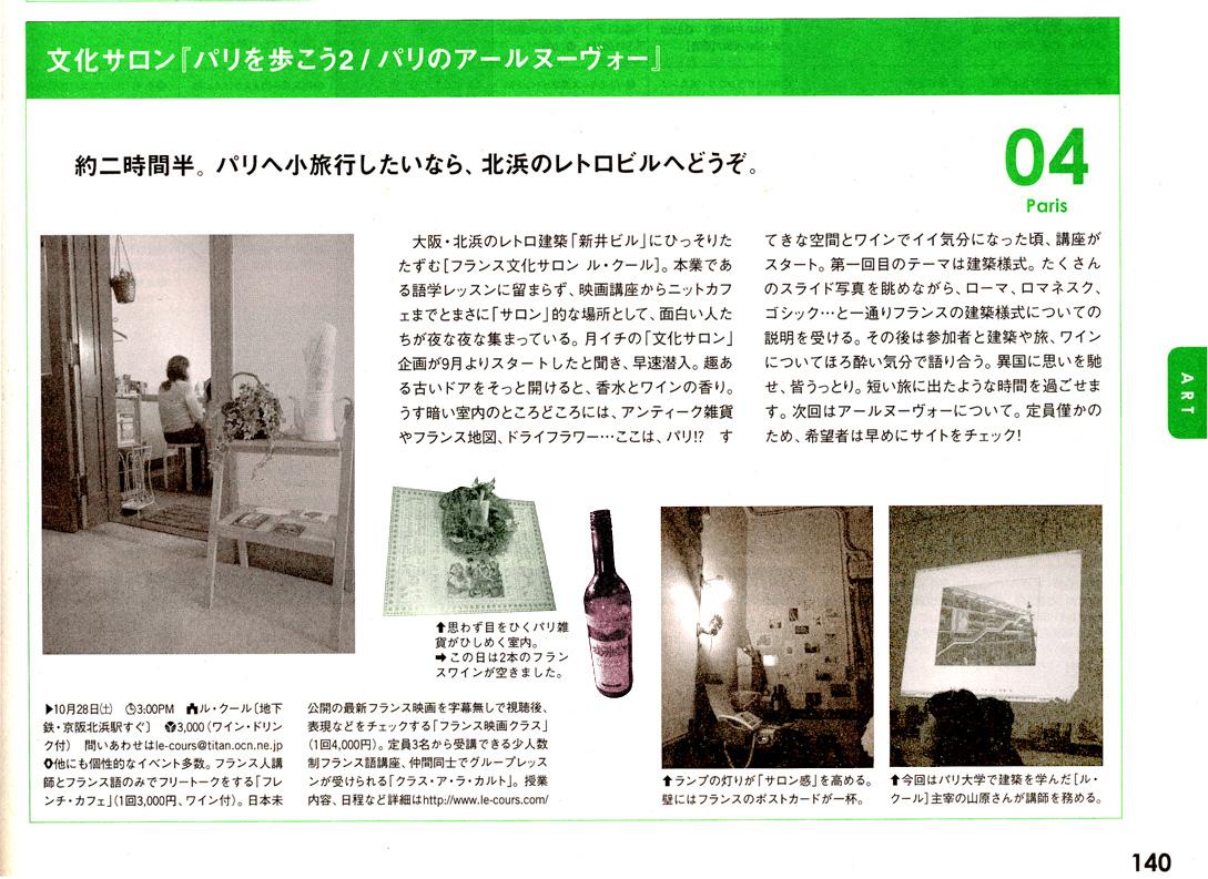 2006年12月号 Lmagazine _f0188061_6383196.jpg