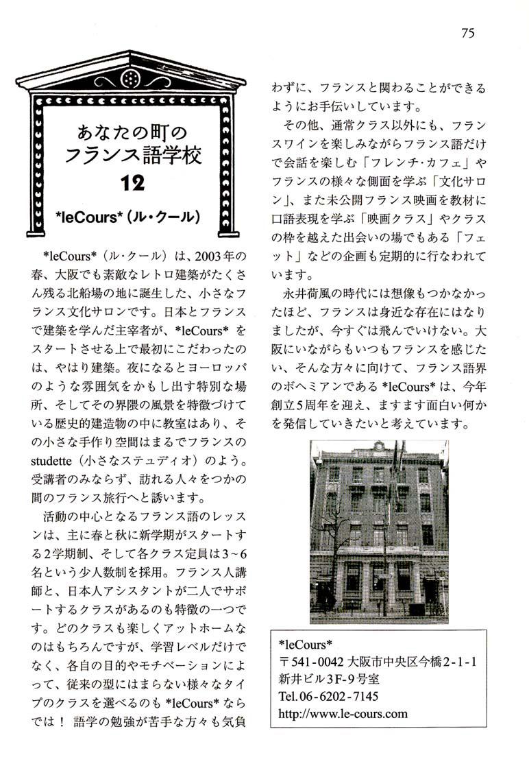 2008年3月号 ふらんす 白水社_f0188061_6452811.jpg