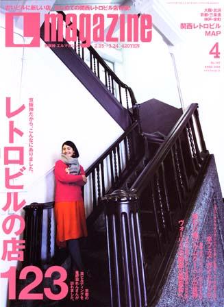2008年4月号 Lmagazine_f0188061_6484292.jpg