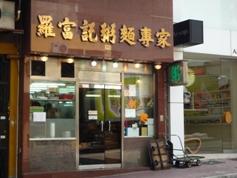香港食い倒れの旅 ~食べ過ぎ編~_d0088196_10273654.jpg