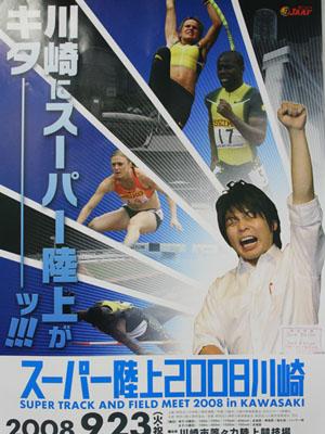 スーパー陸上2008川崎! : 飄々...