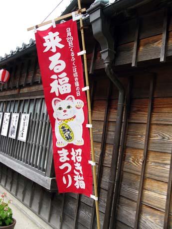 招き猫まつり_f0129726_2246247.jpg