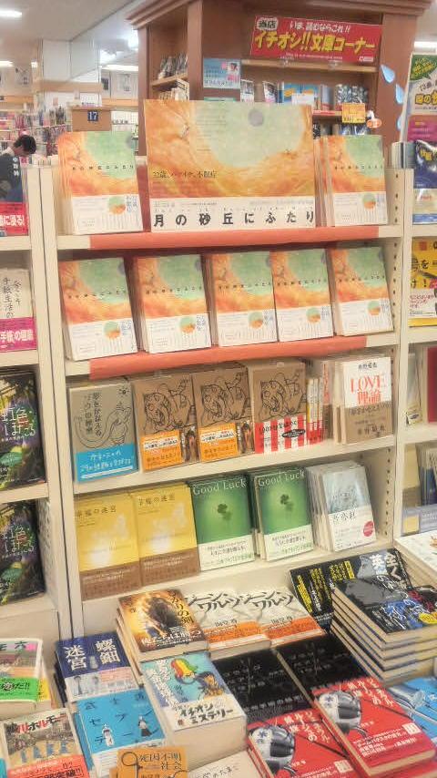 書籍化のお話 ~とある書店の風景・なんてねⅤ~_e0104433_17447.jpg