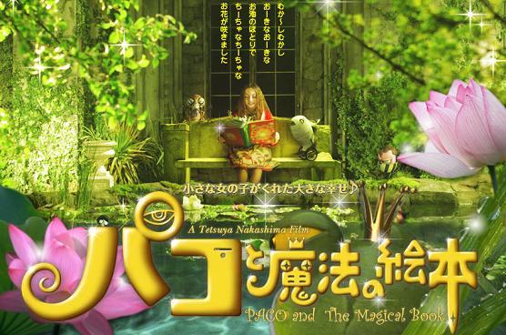 「パコと魔法の絵本」_a0037338_12583084.jpg