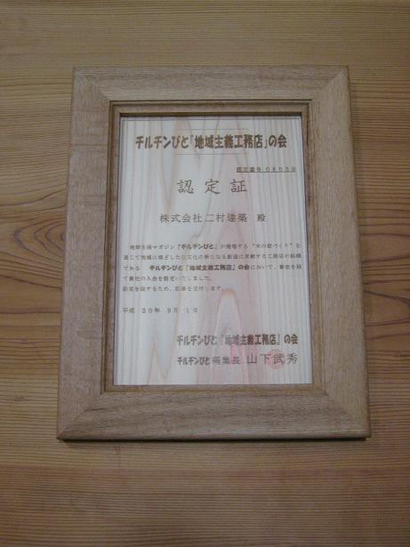 チルチンびと「地域主義工務店の会」9月定例会_c0170940_0274031.jpg