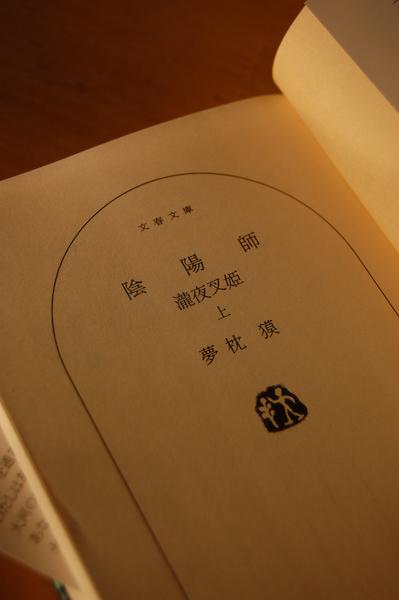 撮影テーマ 「本」_a0003650_23231942.jpg