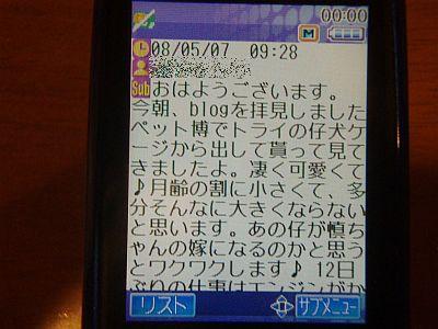 f0047773_6502487.jpg