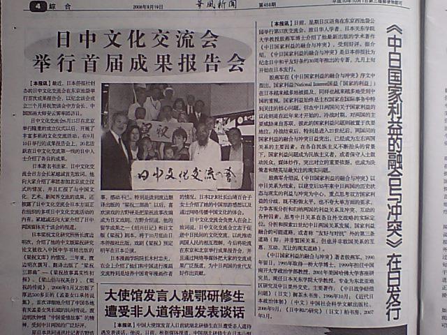 華風新聞 『日中国益の融和と衝突』刊行と日中文化交流の会報告会を大きく報道_d0027795_10531230.jpg