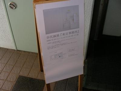 東京事務所-1_f0138807_1835926.jpg