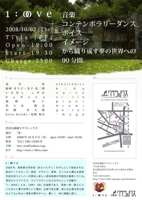 10/2【FF by 1:00ve】ご案内_a0052916_1165334.jpg
