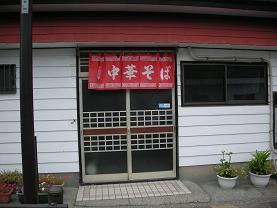 三宅島応援!平野食堂でタンメン_c0030645_10332667.jpg