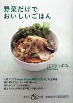 私の宝物になった本♪「野菜だけでおいしいごはん」♪_b0137453_22401985.jpg