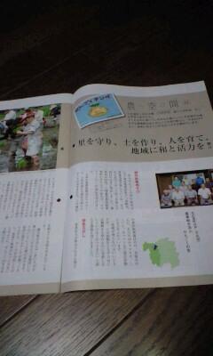 JA 広島北部 9月号_f0071456_1203955.jpg